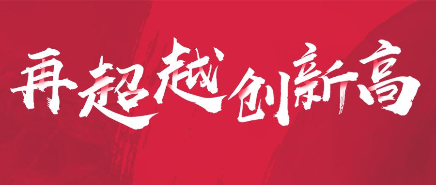 中国联塑公布 2020 年全年业绩,业务持续攀升,整体业绩逆势增长