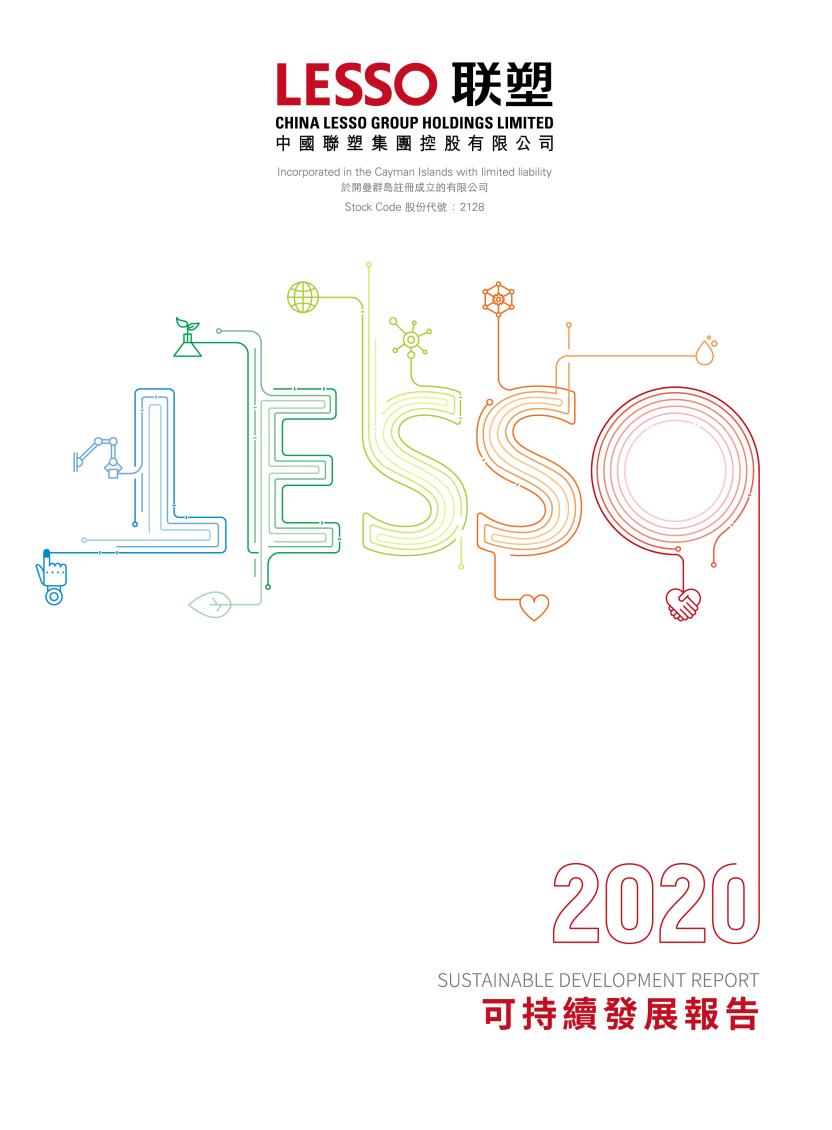 2020年可持续发展报告