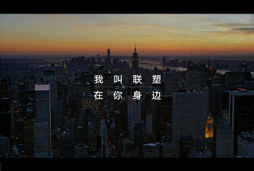 联塑联塑集团TVC广告片