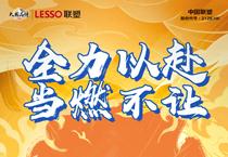 中国联塑在央视,见证东京奥运会荣耀时刻