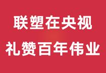礼赞百年伟业,中国联塑重磅登陆央视,尽显时代风华