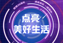 联塑35周年丨 接力美好,中国联塑邀您一起点亮美好生活