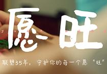 """联塑35周年丨为每一个你,守护美好愿""""旺"""""""