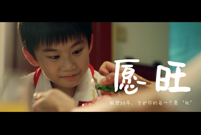 """联塑愿""""旺"""""""