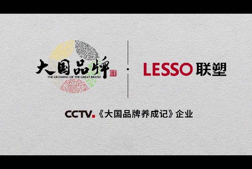 联塑CCTV大国品牌联塑篇《品质的构筑》